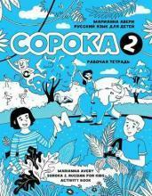 Soroka 2. Russian for Kids. Activity Book.