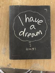 别做梦了:I have a dream