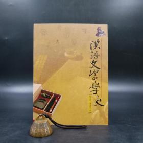 台湾联经版  黄德宽、陈秉新《漢語文字學史》(锁线胶订)