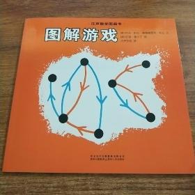 漢聲數學圖畫書 圖解游戲