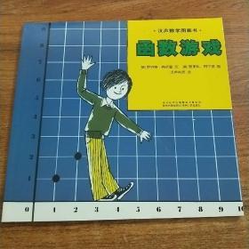 漢聲數學圖畫書 函數游戲