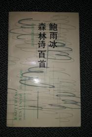 鮑雨冰森林詩百首 作者簽名本