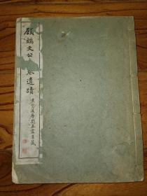 線裝:顧憲成 ·顧端文公元卷遺跡