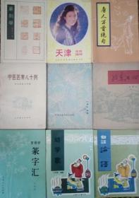 611〉書法類:篆刻學(90年1版1印、天津市古籍書店影印出版、私藏品好)