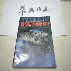 泰坦尼克號罹難記