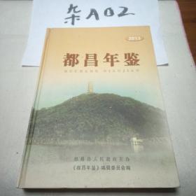 都昌年鑒2013