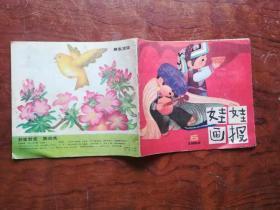 【 娃娃畫報(1986年第6期)