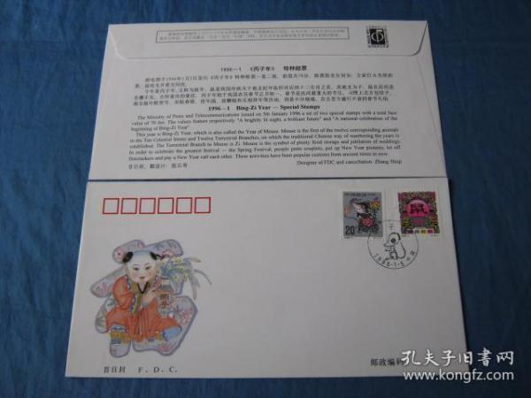 生肖系列:首日封-第二轮生肖鼠邮票首日封一枚(保真)(生肖文化:生肖纪念品、生日礼品)