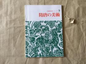 中國的美術展  隋唐の美術  佛像 銅鏡 高古瓷器 唐人寫經 (孔網最低價)