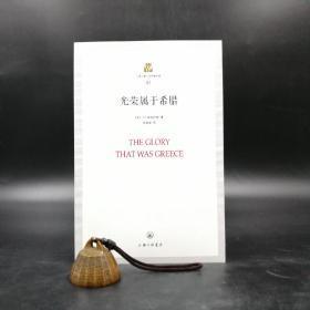 绝版  光荣属于希腊——上海三联人文经典书库