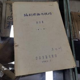 中央戲劇學院1963年3月印行《編劇理論與技巧》全四冊 16開藍色油印本 ,此版本是該書較早版本,本書是原上海戲劇學院戲劇文學系教授顧仲彝于一九六三年編寫的教材。作者已于一九六五年病逝。