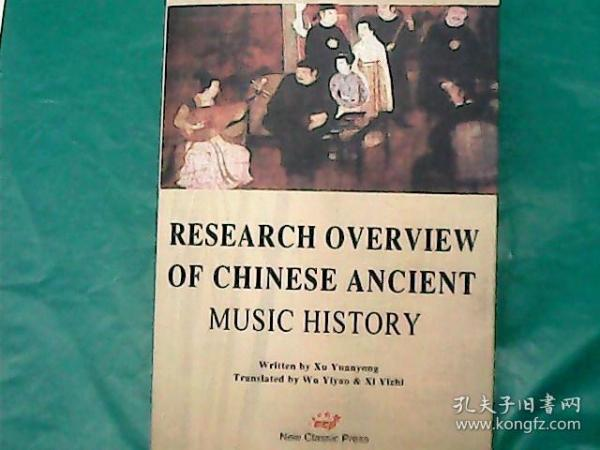 RESEARCH OVERVIEW OF CHINESE ANCIENT MUSIC HISTORY《中国古代音乐史研究综述》 英文版