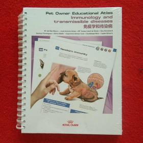 Pet Owner Educational Atlas Immunology and trans 宠主教育图谱系列之免疫学和传染病