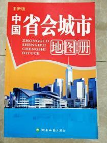 全新版中国省会城市地图册