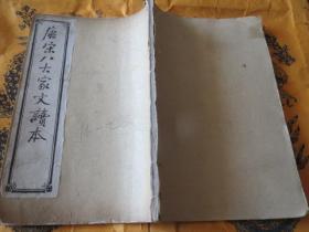 唐宋八家文讀本卷十六至卷二十  全一冊 白紙石印