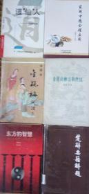 121〉道仙人-中國道教縱橫(92年1版1印)