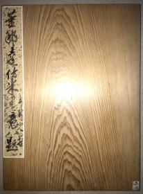 董邦達《仿米墨意山水冊》須磨彌吉郎舊藏。