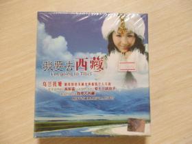 烏蘭托婭  我要去西藏 光盤一盒全新未開封見圖【682】