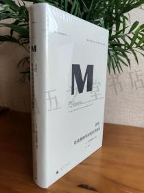 理想國譯叢016 · 信任:社會美德與創造經濟繁榮