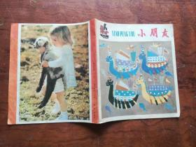 【20開彩色畫本《小朋友》1986年第6期