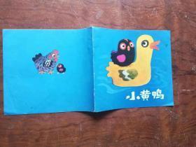 【 兒童彩色連環畫:小黃鴨