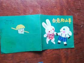 【 兒童彩色連環畫:白兔和山羊