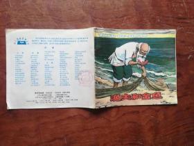 【《漁夫和金魚》普希金著 莊根生復制,戈寶權譯, 少年兒童出版社 連環畫