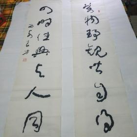 陜西著名美術師袁方書法作品