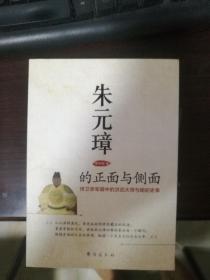 朱元璋的正面與側面:侍衛親軍眼中的洪武大帝與明初史事