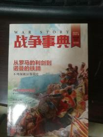 戰爭事典022 從羅馬的利劍到諾曼的鐵蹄