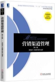 孔夫子旧书网--正版 营销渠道管理(第2版) 9787111530138