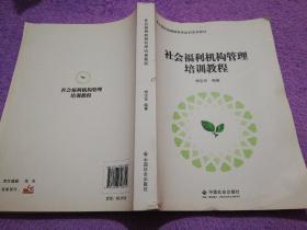 孔夫子旧书网--全国民政继续教育培训系列教材:社会福利机构管理培训教程