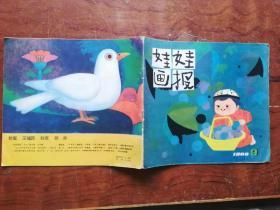 【 娃娃畫報(1986年第9期)
