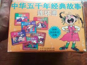 【 中華五千年經典故事連環畫-全30冊(彩圖漢語拼音讀物)品佳