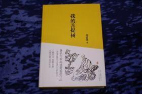 (高建群簽名本)《我的菩puti提樹》一版一印有鈐印,品相好,簽名保真