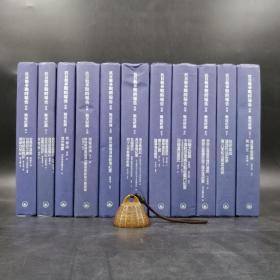 杨奎松教授主编·抗日战争战时报告初编:战役记闻(全11卷,精装) 总定价1780元