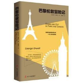 巴黎倫敦冒險記 正版 喬治·奧威爾 9787205087562