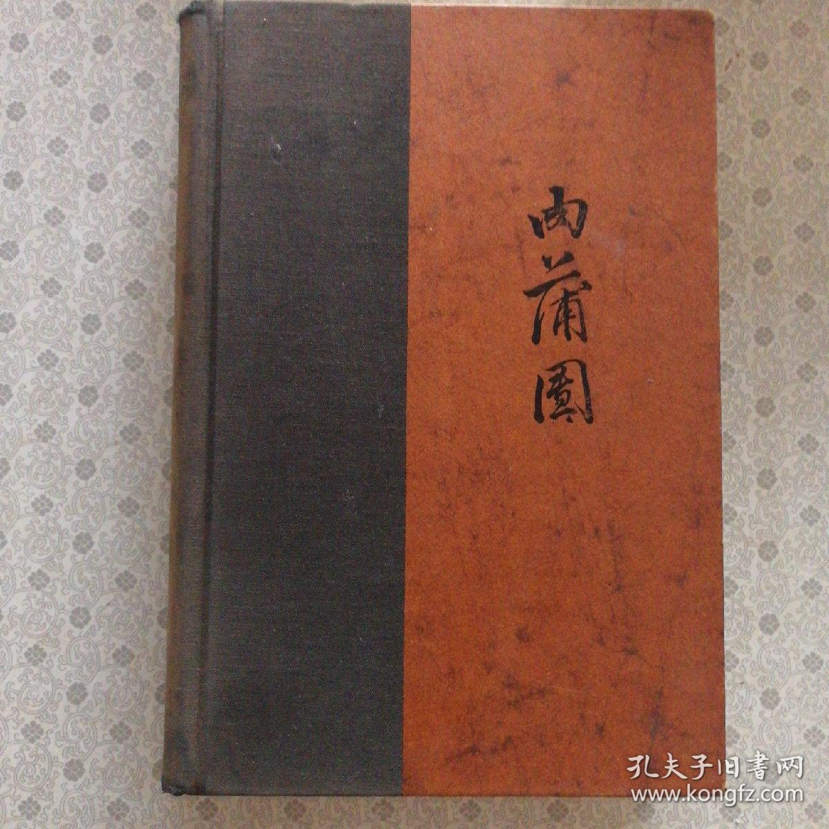 肉蒲团 Jou Put Than  (The Prayer Mat of Flesh) Li Yu  英语原版