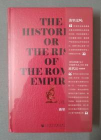 罗马帝国的崛起:The Histories or The Rise of the Roman Empire