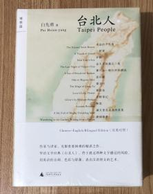 白先勇作品:台北人(汉英对照) Taipei People (Chinese-English Bilingual Edition) 9787549540341