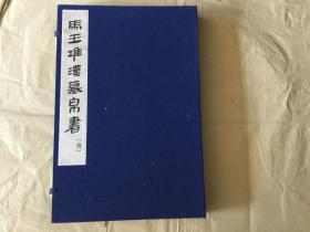 馬王堆漢墓帛書  叁  藍綾封面  形制類大字本  線裝一函三冊全  (孔網最低價)
