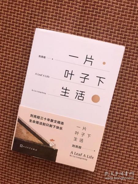 著名乡土散文家 刘亮程签名钤印   一片叶子下生活