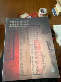 2019北京保利春季拍賣會 古籍文獻 唐宋遺畫書 翰墨菁萃 西文經典