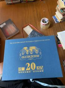珍藏20世紀(世紀百年郵票·錢幣收藏冊)