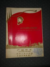 上海立新電器廠 文革時期 產品樣品介紹