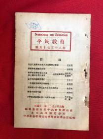 1922年《平民教育》第57-58期合刊