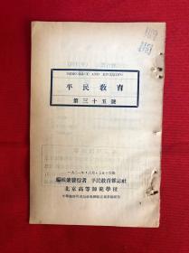 1921年《平民教育》第35期
