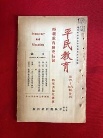 1923年《平民教育》第66-67期合刊 師范教育研究特號