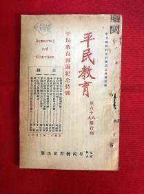 1923年《平民教育》第68-69期合刊,平民教育四周年紀念特號