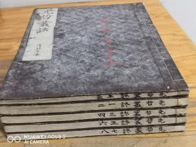 和刻本 《先哲叢談年表》《先哲叢談》5冊全